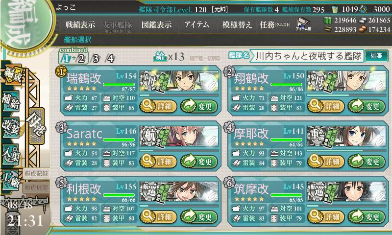 17夏E-6戦力第一艦隊