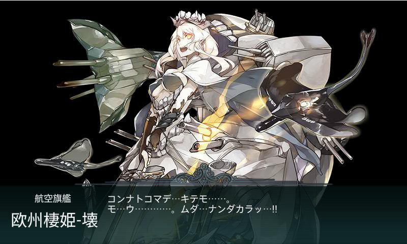 17夏E-7ボス-壊