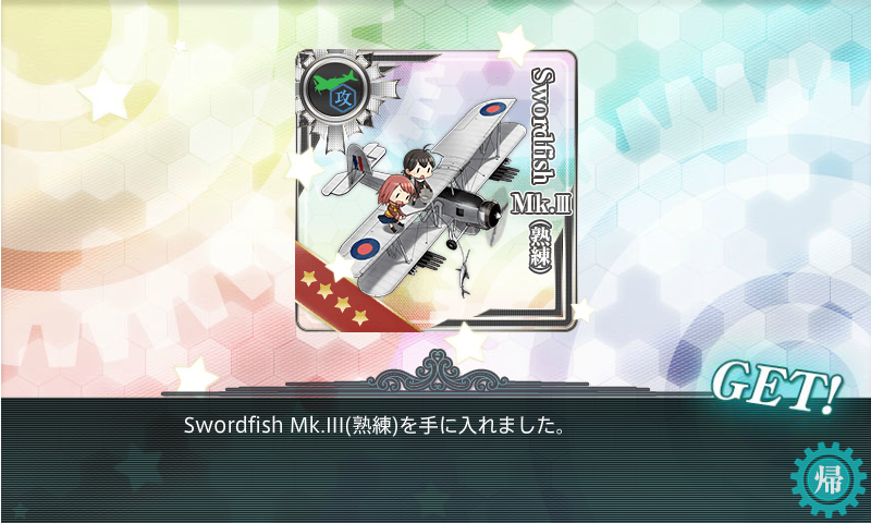 17夏E-7夏報酬「swordfishMkIII(熟練)」