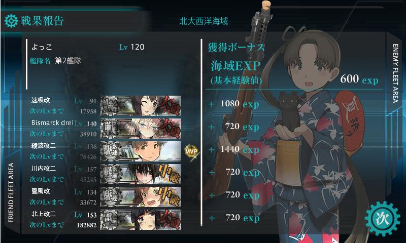 17夏E-7戦果第二