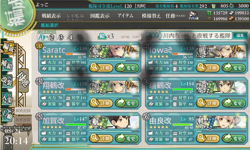 17夏E-7第一艦隊
