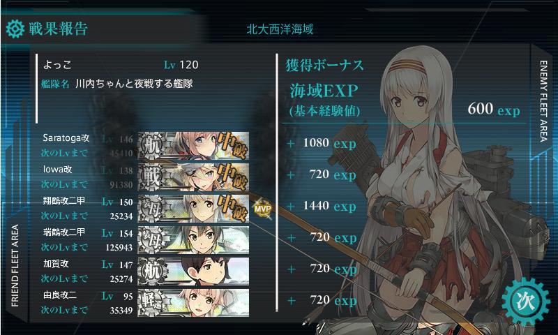 17夏E-7戦果第一