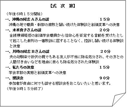 沖縄・那覇座談会の式次第