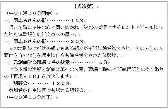 関西座談会式次第