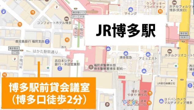 博多駅前貸会議室への地図