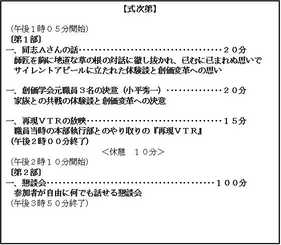 9・23福岡座式次第