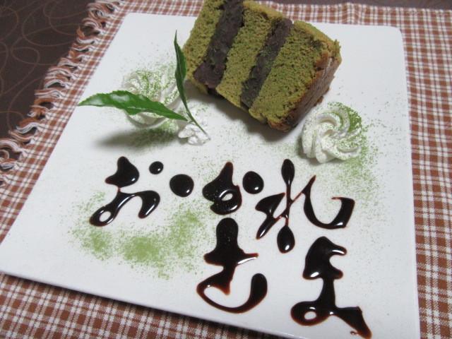 本日のケーキ抹茶シフォン