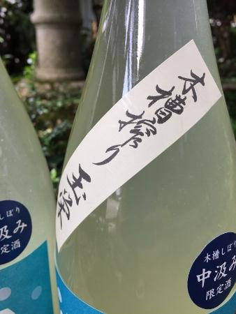 29夏酒2
