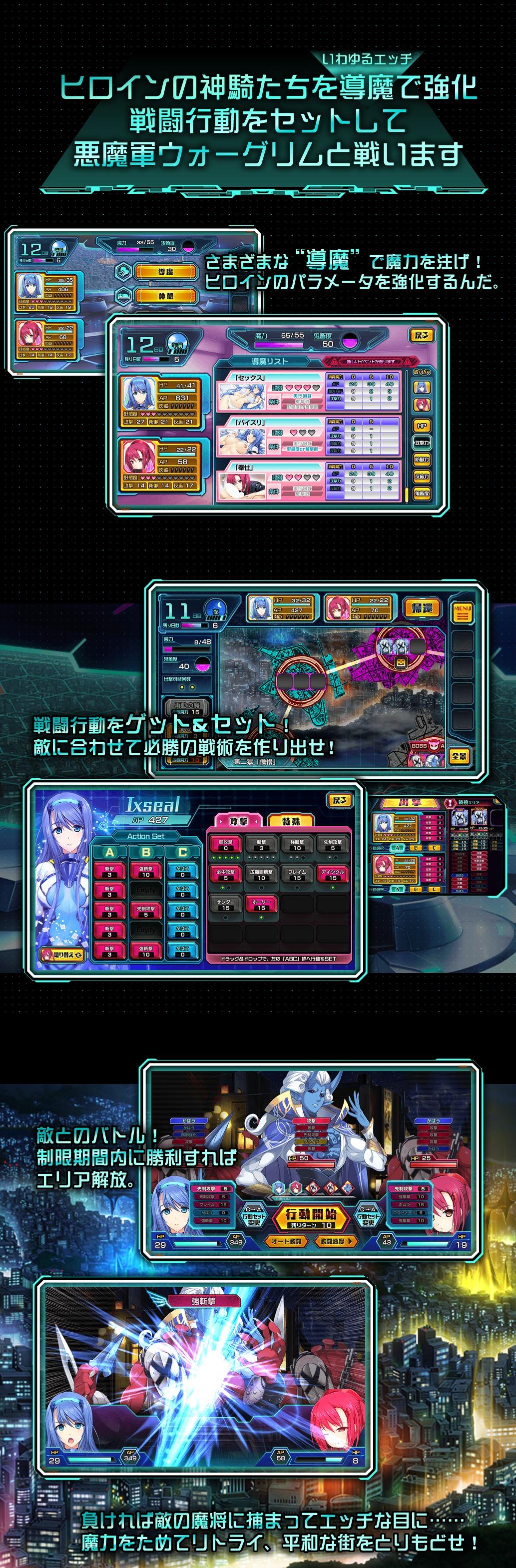 GAME SYSTEM(ゲームシステム) 超昂神騎エクシール