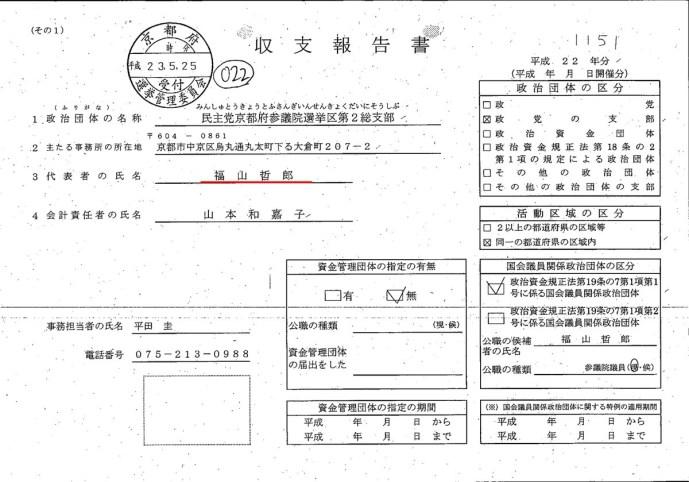 陳哲夫の領収書