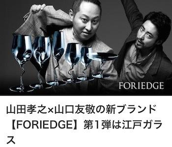 foriedge2017.jpg