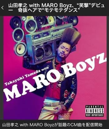 maroboys2017.jpg