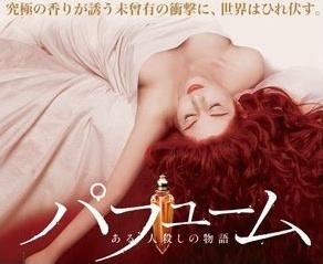 perfume2017.jpg