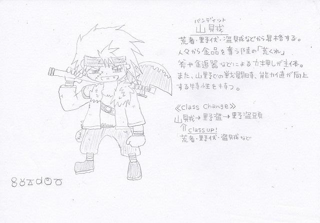 兵種夢想(60a)