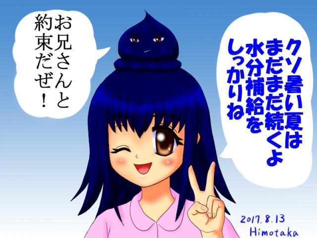 P_Takasora_Souki_20170812.jpg