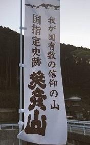 英彦山のぼり2017