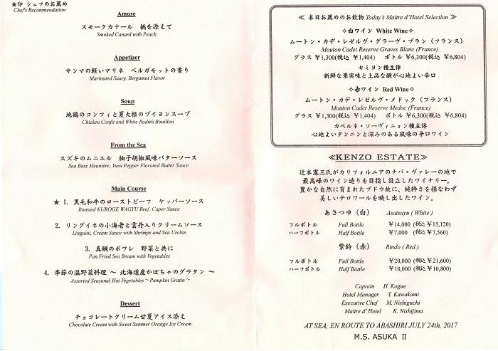 7月24日夕食