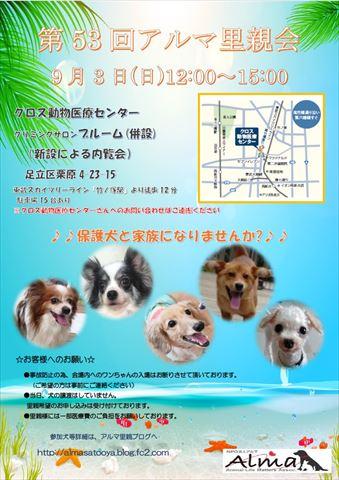 0903sato_R.jpg