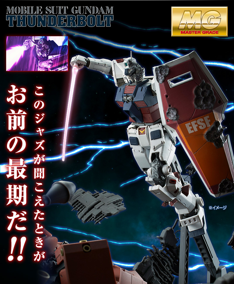 MG フルアーマー・ガンダム20170606_gundam_last_gundam_02