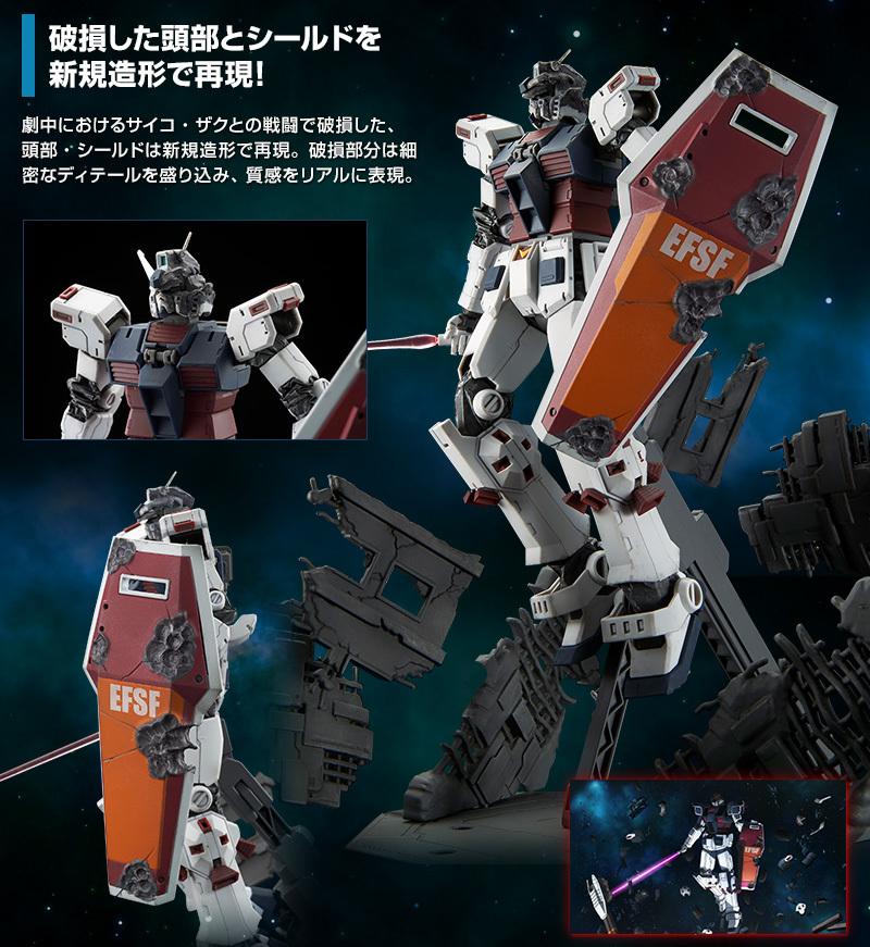 MG フルアーマー・ガンダム20170606_gundam_last_gundam_03