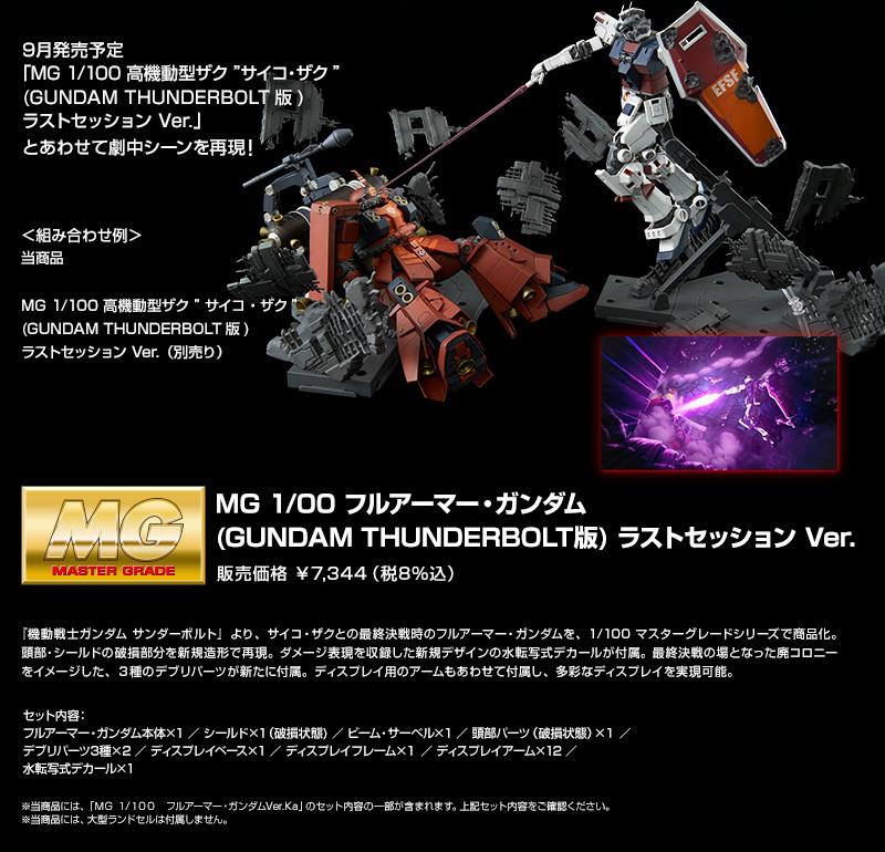 MG フルアーマー・ガンダム20170606_gundam_last_gundam_06