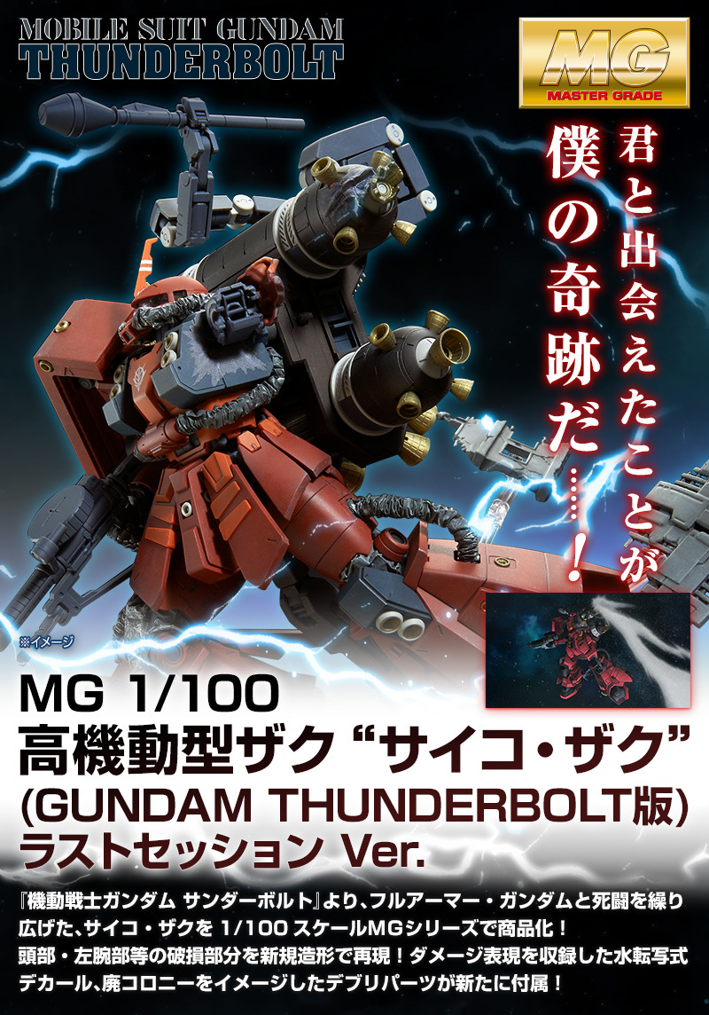 "MG 高機動型ザク ""サイコ・ザク""20170606_zak_last_01"