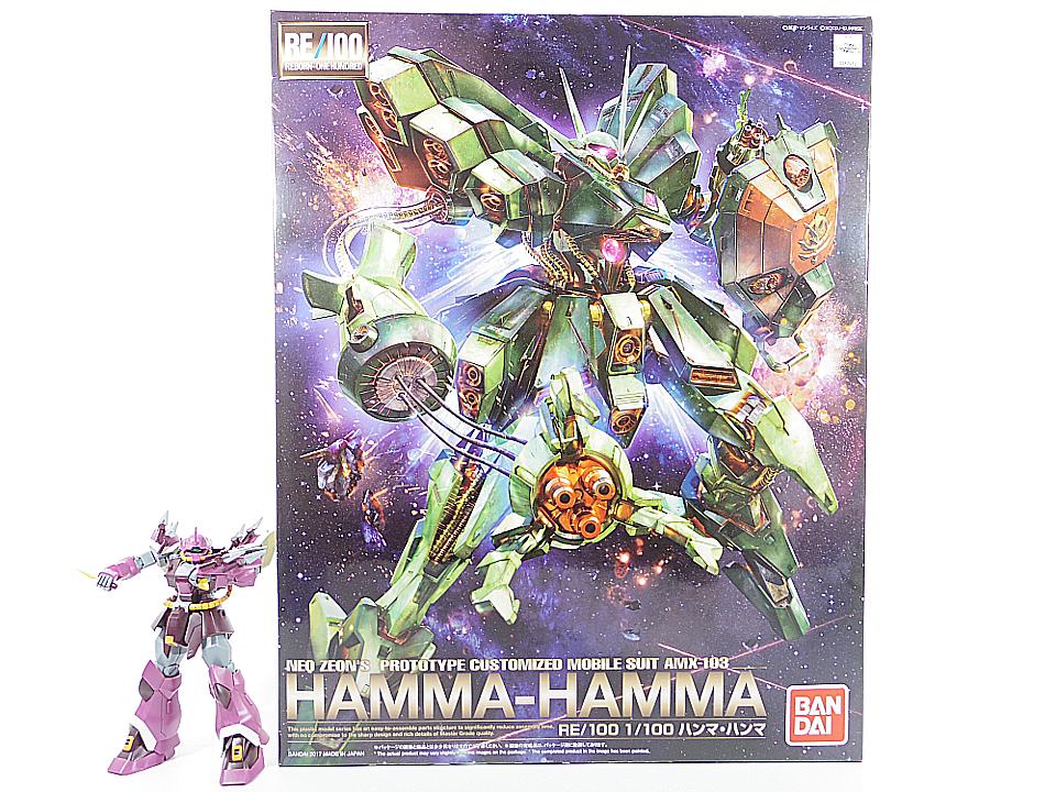 RE ハンマ・ハンマ2