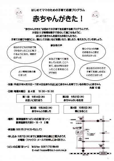 BP隰帛コァ繝サ・抵シ吝ケエ・呎怦螳滓命蛻・convert_20170818142128