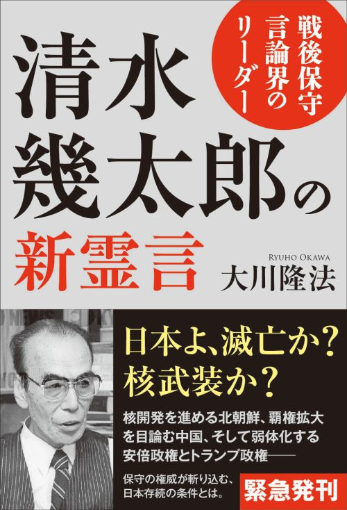 表紙『清水幾太郎の新霊言』