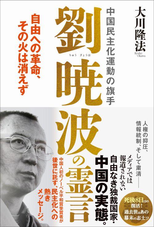 表紙『劉暁波の霊言』