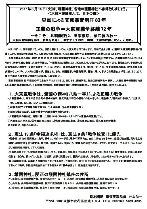 2677年8月15日(火)は、靖國神社、各地の護國神社へ参拝致しましょう。