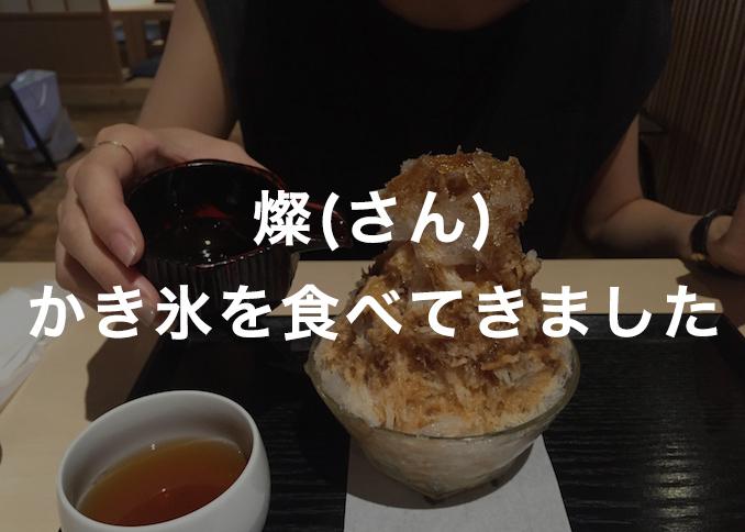 san-eyecatch.jpg