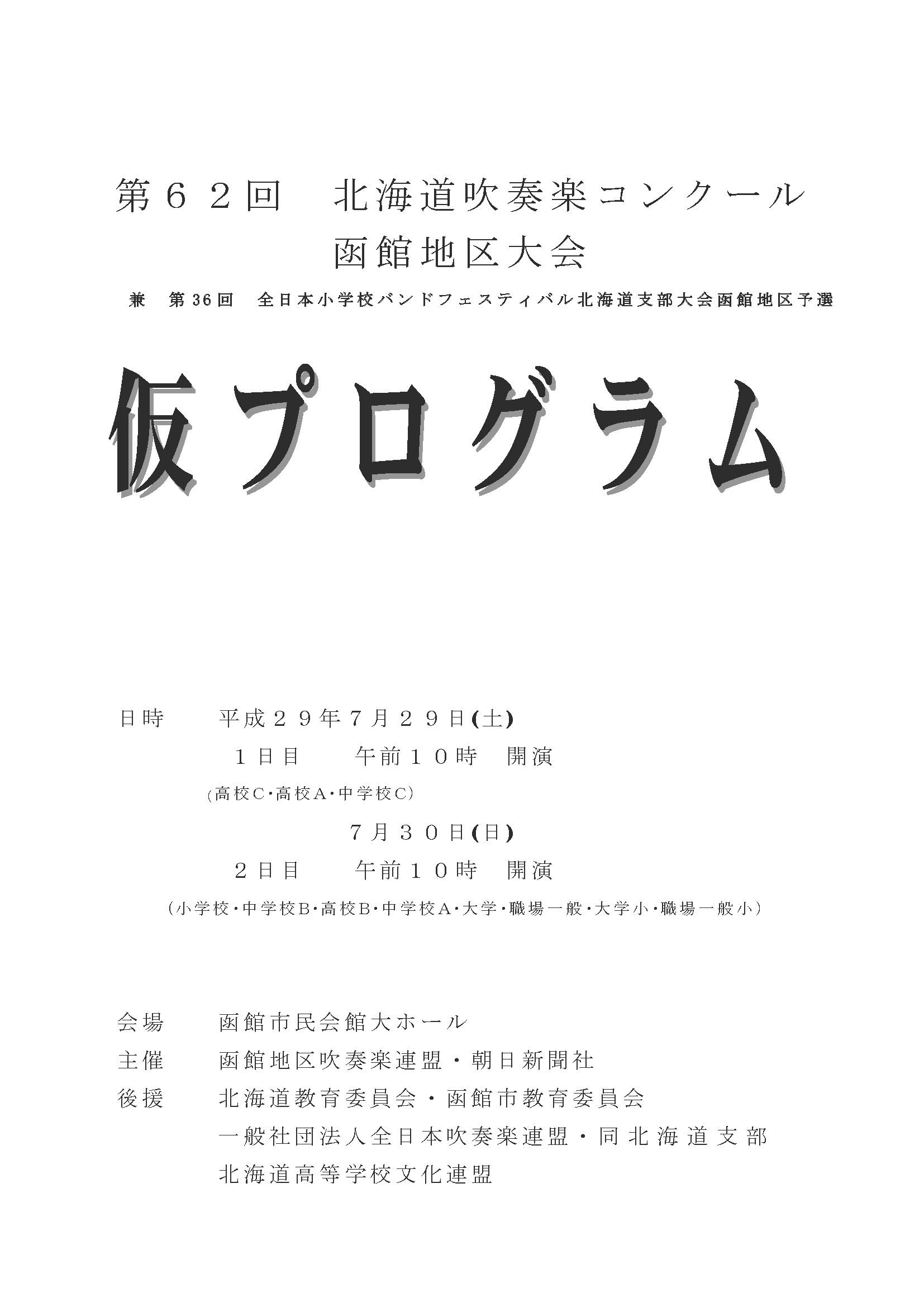 函館地区コンクール仮プログラム_ページ_1