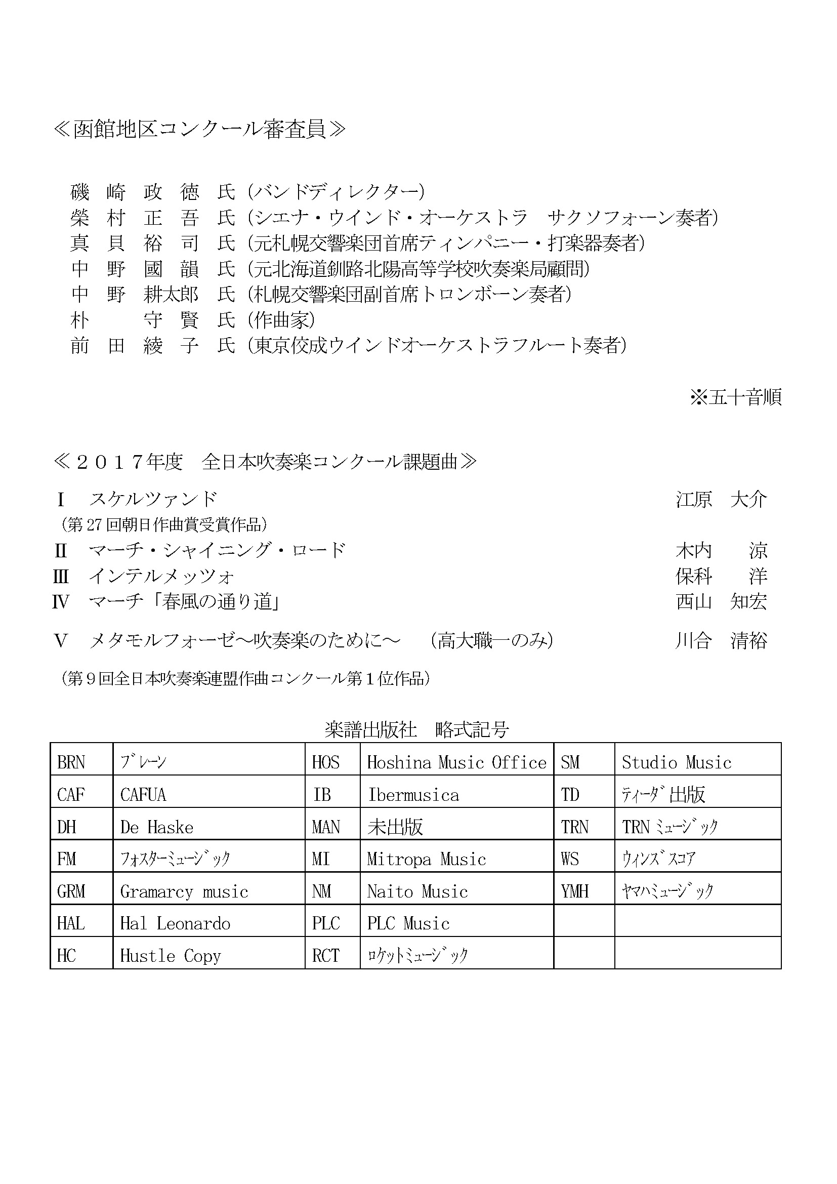 函館地区コンクール仮プログラム_ページ_2