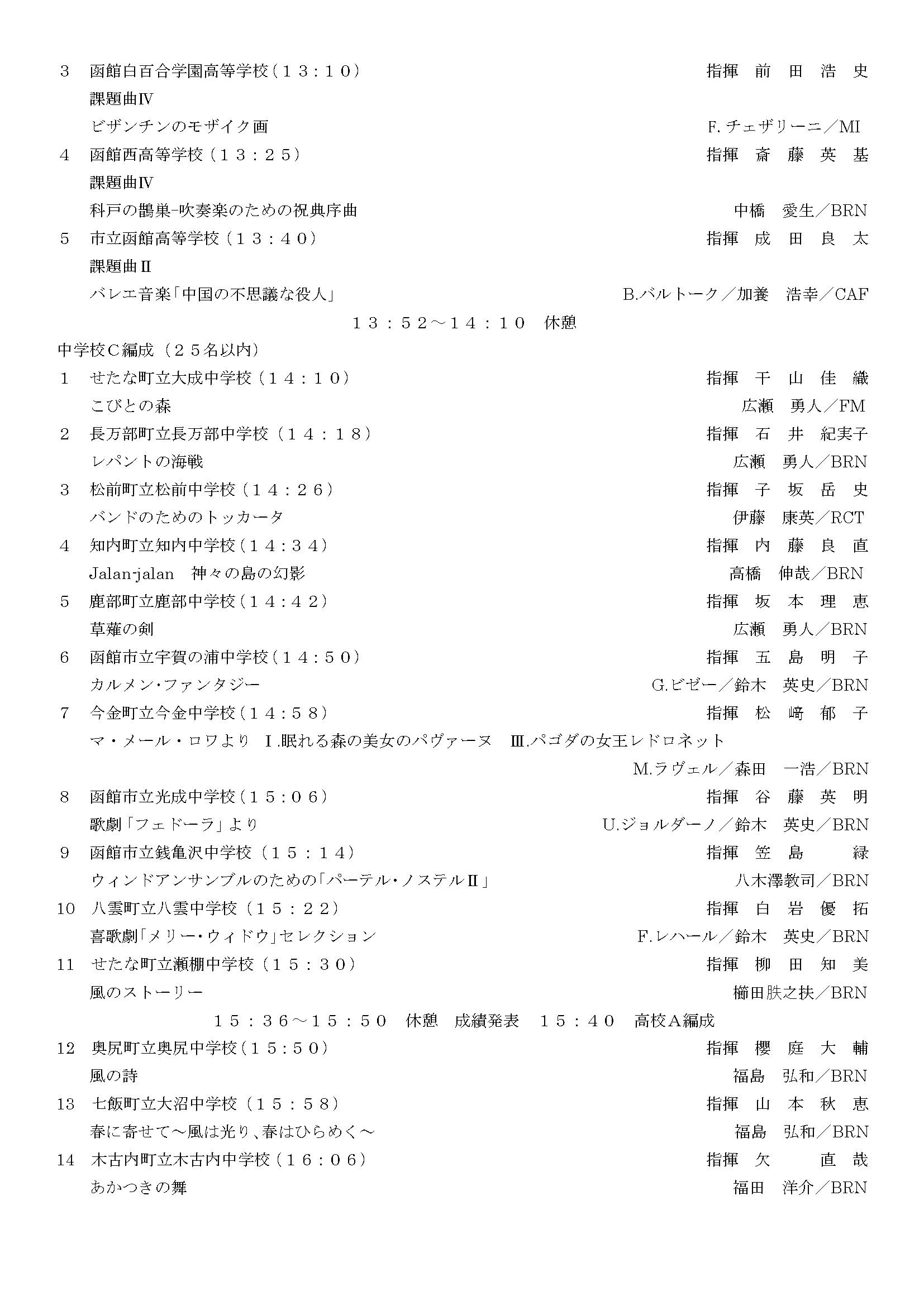 函館地区コンクール仮プログラム_ページ_4