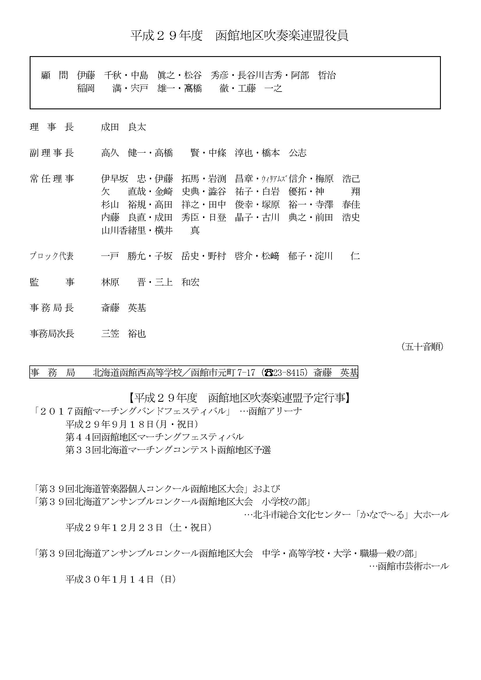 函館地区コンクール仮プログラム_ページ_8