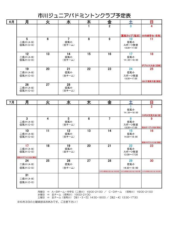 予定表(6・7月)③