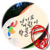 韓国 京畿道子供博物館