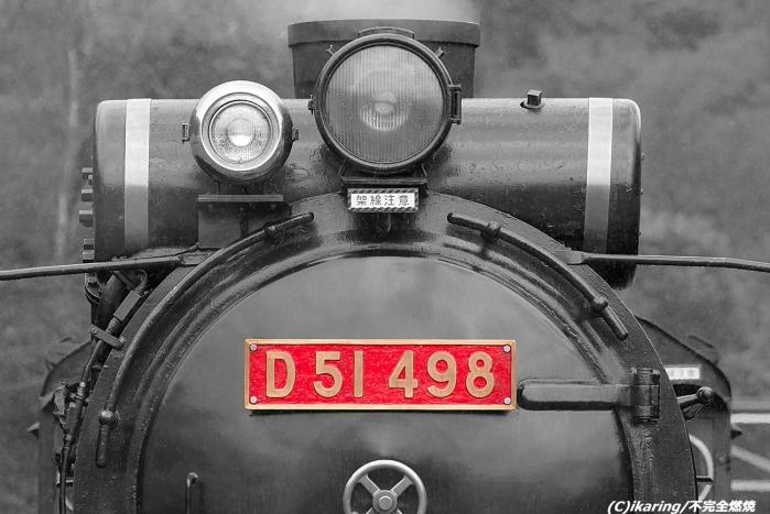上越線 D51