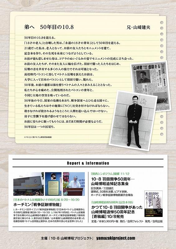 山崎20170100801_02