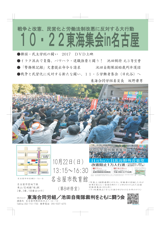 10・22東海集会
