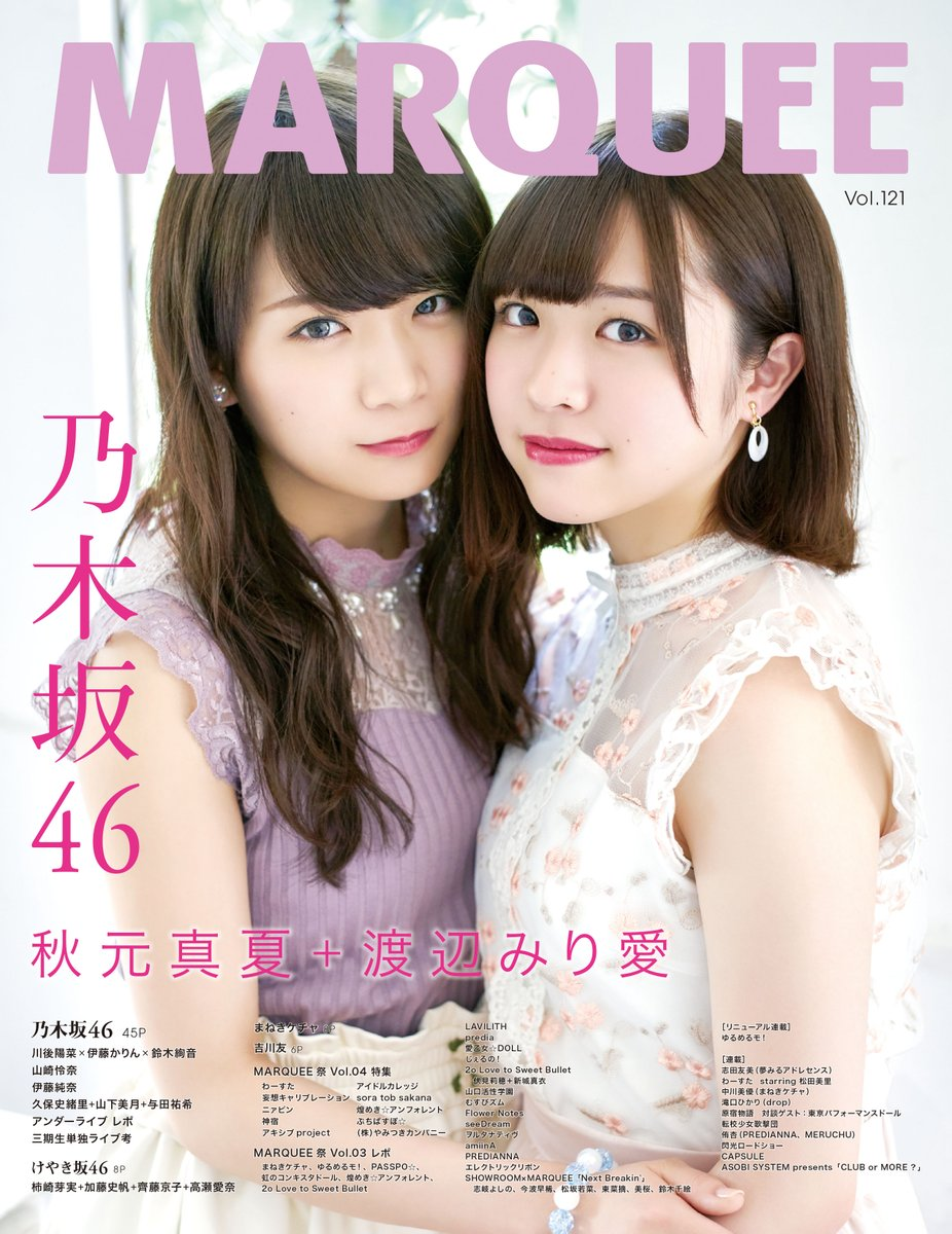 MARQUEE(マーキー)Vol.121 秋元真夏 渡辺みり愛
