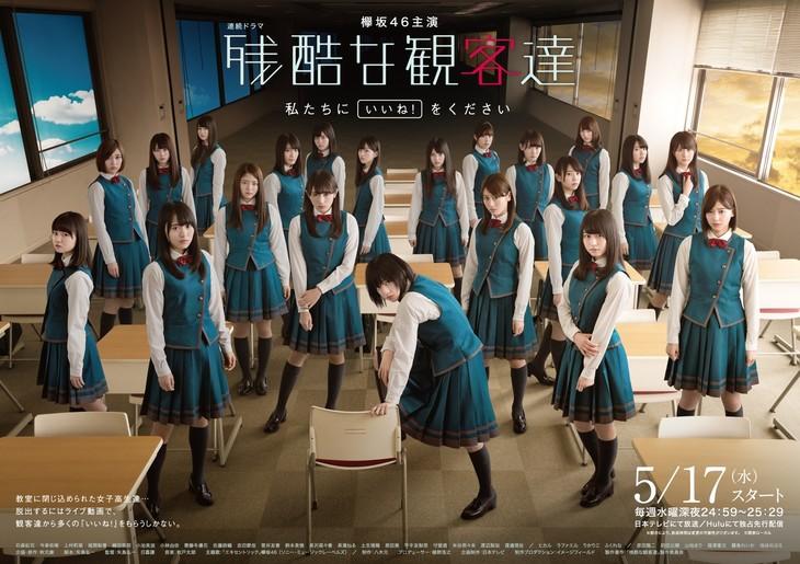欅坂46「残酷な観客達」メインビジュアル