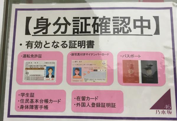 乃木坂46 三期生単独ライブ 身分証明書2