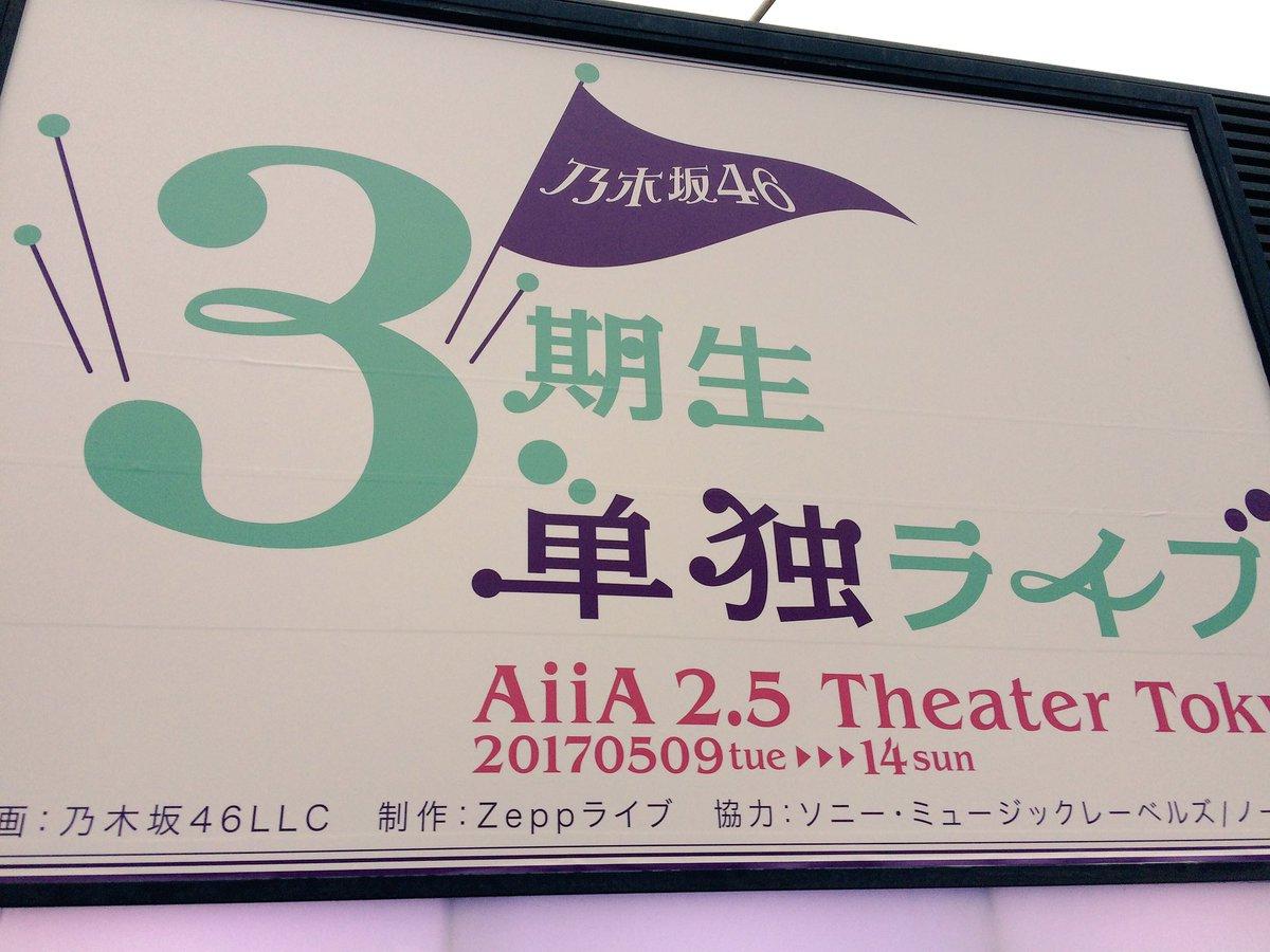 乃木坂46 3期生単独ライブ 初日