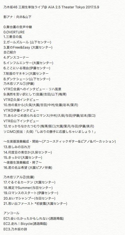 乃木坂46 3期生単独ライブ 初日 セトリ
