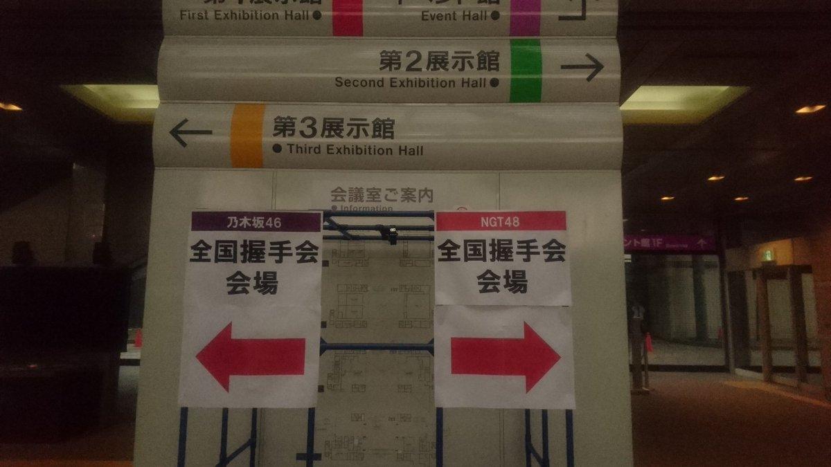 乃木坂46 NGT46 全国握手会