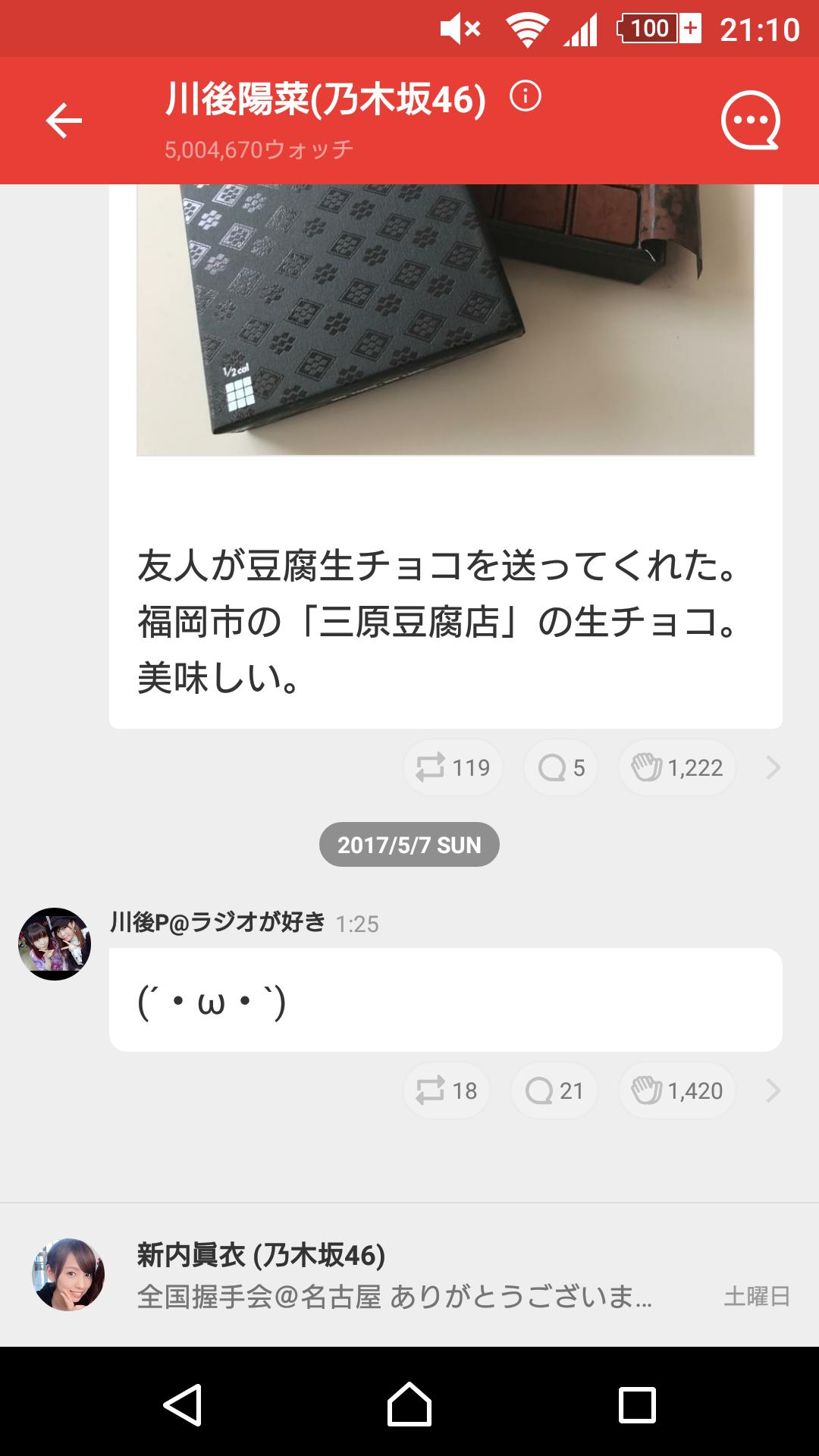 川後陽菜755