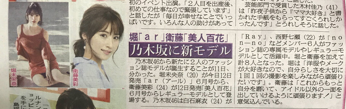 乃木坂の堀未央奈&衛藤美彩ファッション誌モデルに