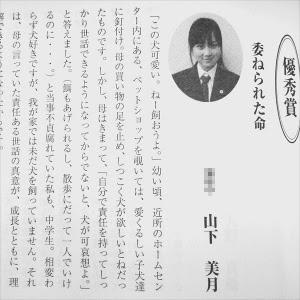 山下美月 青少年の主張発表会 優秀賞受賞